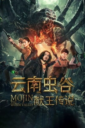 فيلم Mojin 3 The Worm Valley 2020 HD مترجم
