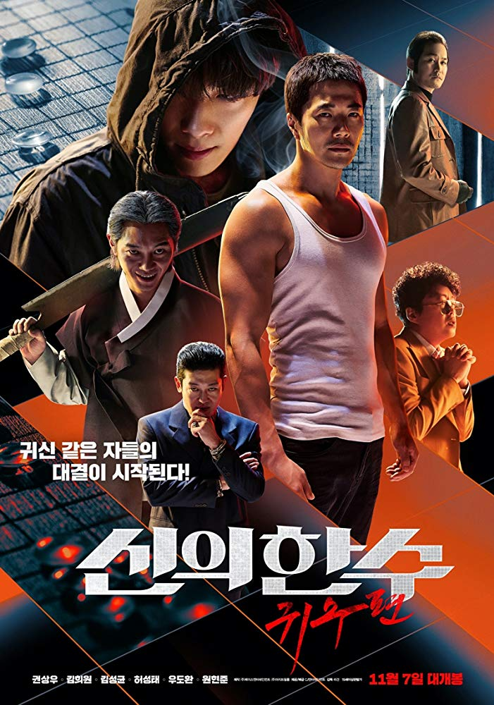 فيلم The Divine Move 2 2019 HD مترجم