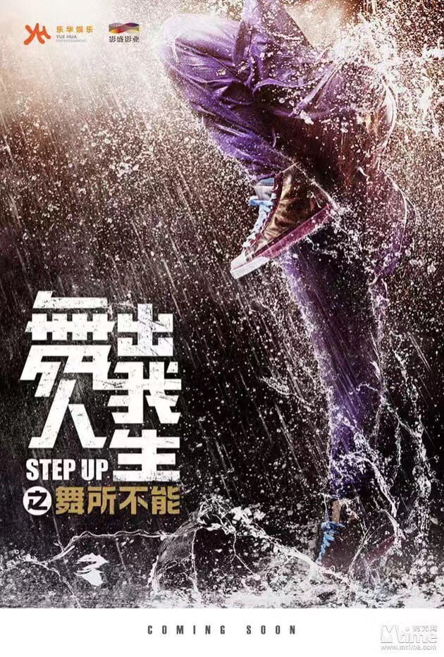 فيلم  Step Up China 2019 HD مترجم