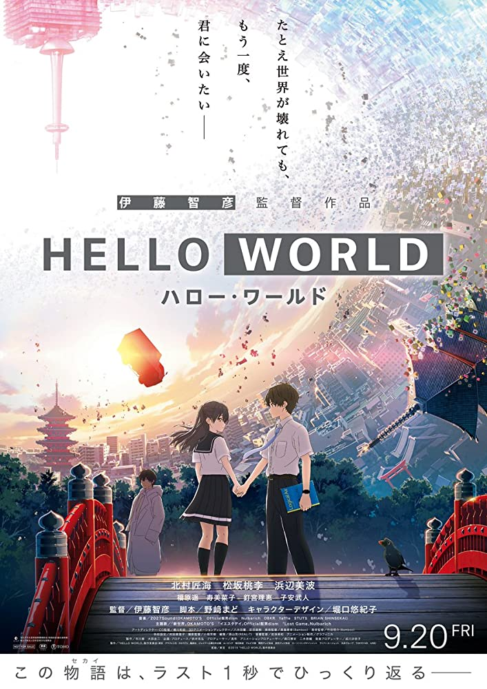 فيلم Hello World 2019 HD مترجم