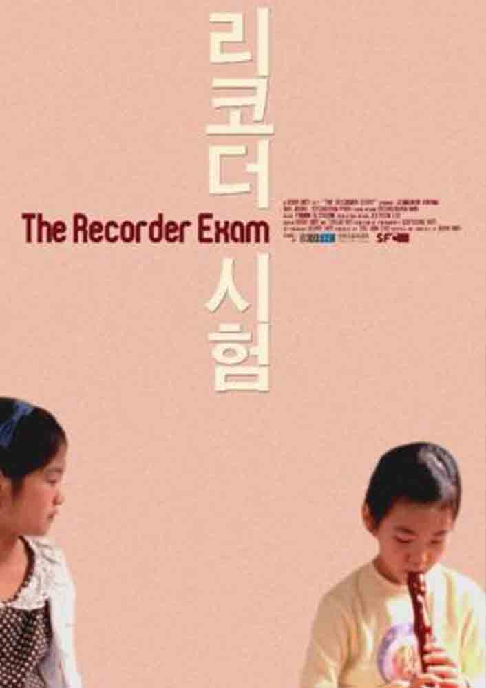 فيلم The Recorder Exam 2011 مترجم