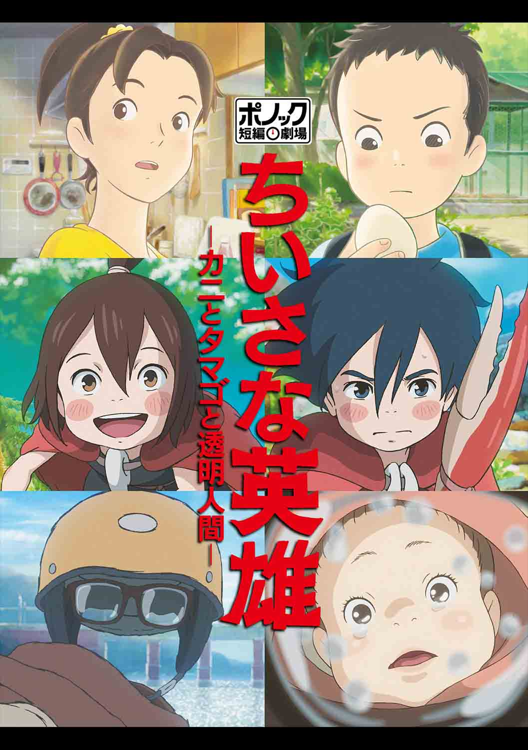 فيلم Modest Heroes Ponoc Short Films Theatre مترجم أون لاين